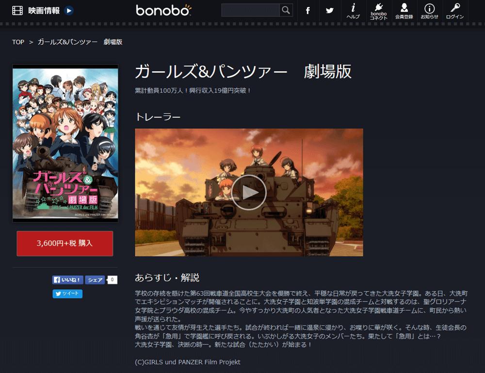 ガルパン劇場版:bonoboコネクト