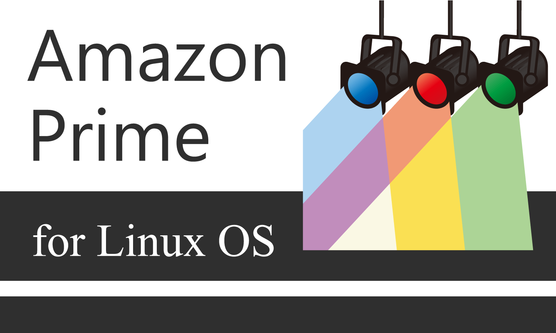 Linuxで定額制動画配信サービスを見る:Amazonプライムビデオ