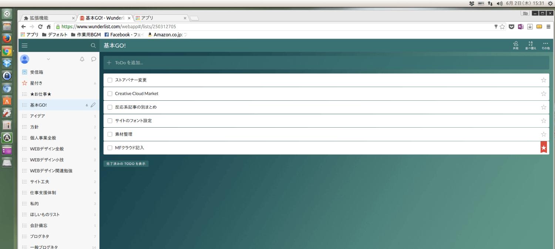 LinuxでWunderlistを使う:ブラウザ2