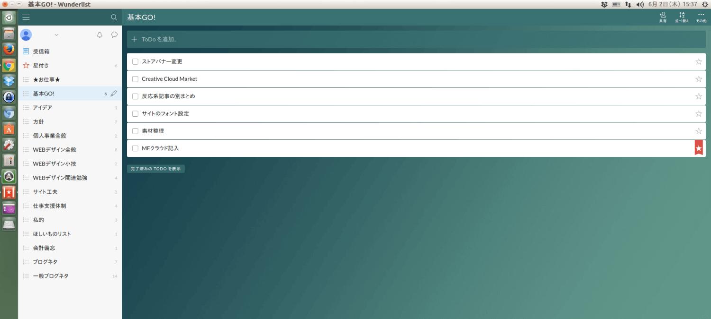 拡張機能でchromeアプリとして「Wunderlist for chrome」を入れる7