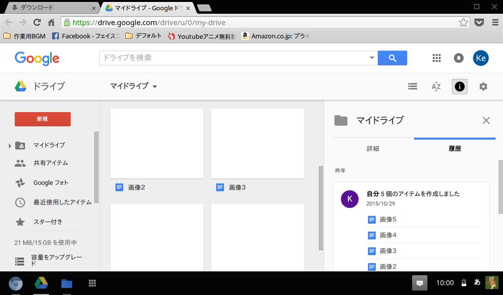 「Chromium OS」Google Driveの画面