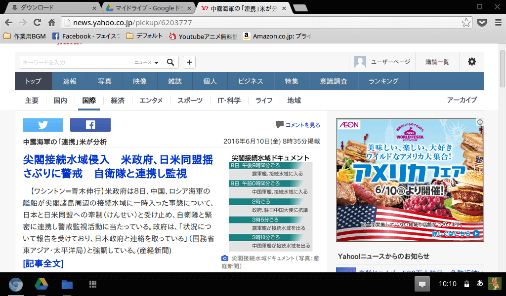 「Chromium OS」ブラウザ画面