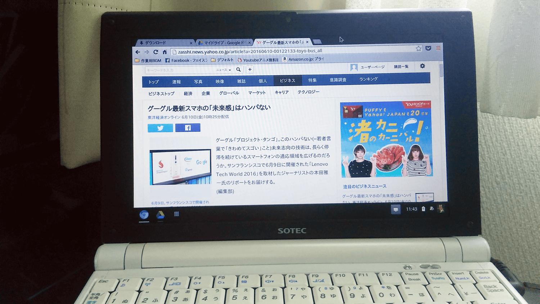 「Chromium OS」搭載PC