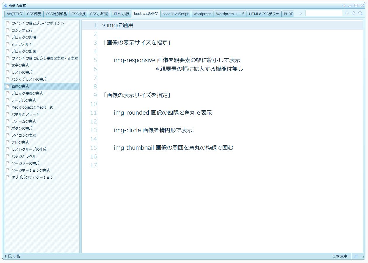 sblog20160727b