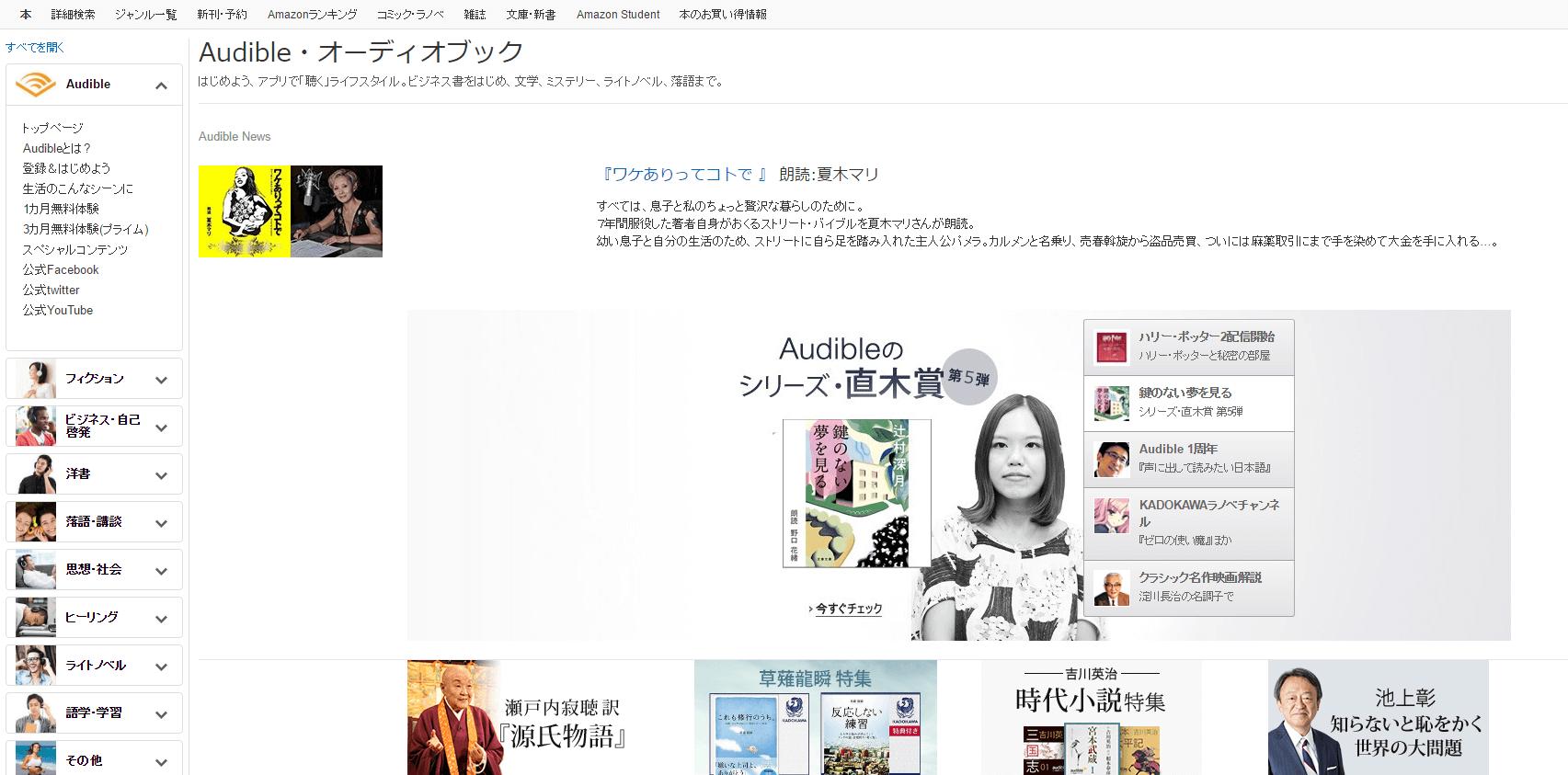 「Audible」サイト