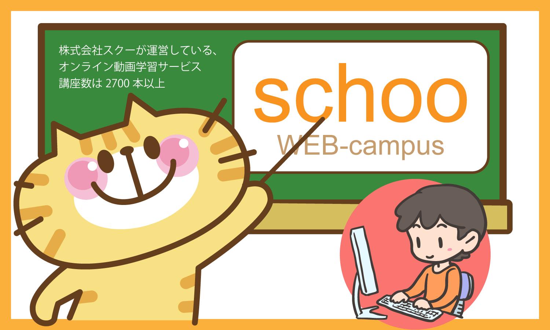 勉強のモチベーションが維持できる!オンライン動画学習サービス「schoo」