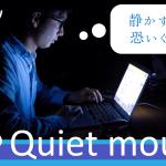 無音マウスを使ってみた:深夜作業にお薦め(かな?)