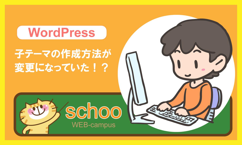 schoo授業感想「基礎からのWordPress:子テーマを使ったカスタマイズ」