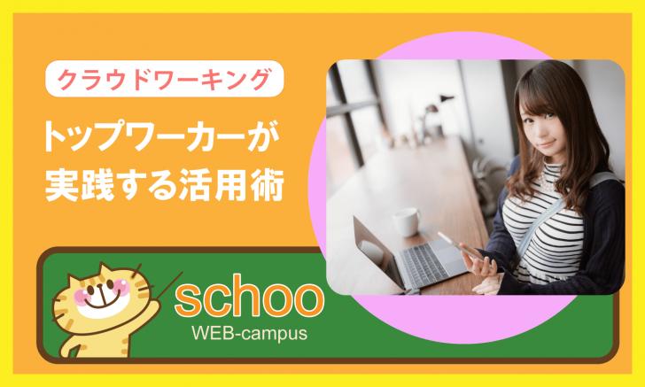 schoo授業感想「トップワーカーが実践するクラウドワーキング活用術」