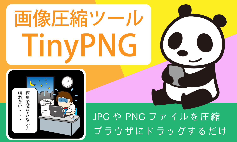 パンダ印の画像圧縮ツール「TinyPNG」:簡単・無料で劣化目立たず