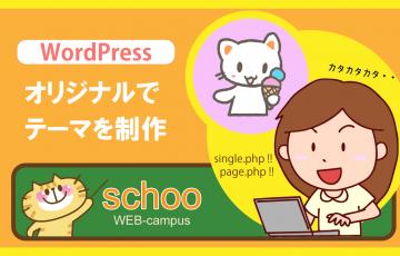 schoo授業感想「WordPressオリジナルテーマの作り方:HTMLをテーマ化する」