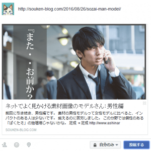 sblog20160829a