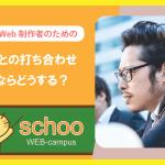 schoo授業感想「Web制作者のための:お客様との打ち合わせの進め方」