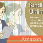「Kindle Unlimited」凡書の山の中から良書を探してみた