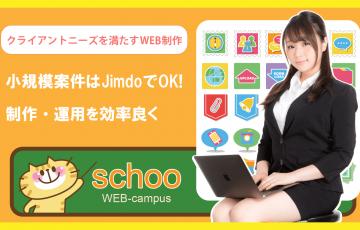 schoo授業感想「クライアントニーズを満たす小規模サイトの作り方」