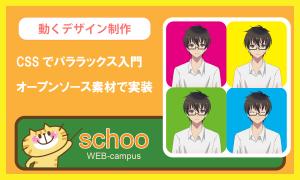 schoo授業感想「CSSでパララックスを実装する:動くデザイン制作」
