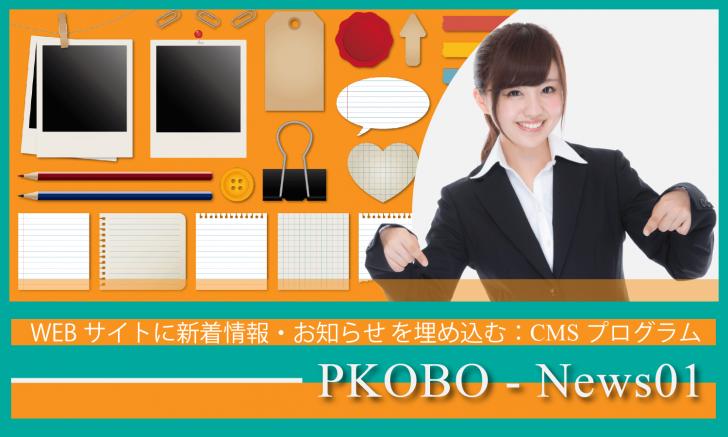 WEBサイトに新着情報やお知らせを表示する:簡単更新プログラム「PKOBO-News01」