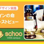 schoo授業感想「WEBデザインの命:ファーストビュー制作」