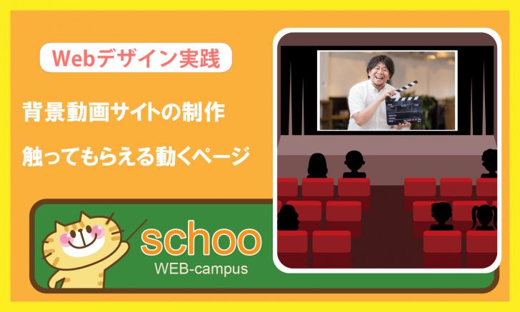 schoo授業感想「Webデザイン実践:背景動画サイトの制作」