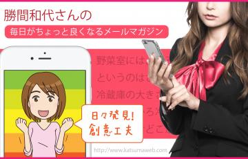 日々発見・創意工夫:勝間和代さんの「毎日がちょっと良くなるメールマガジン」