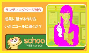 schoo授業感想「成果に繋がるランディングページの作り方」