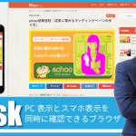 スマホとPC表示を同時確認・自動更新:超絶便利ブラウザ「Blisk」
