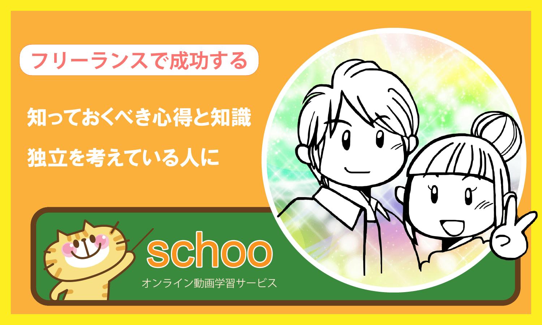 schoo授業感想「フリーランスで成功するための心得」