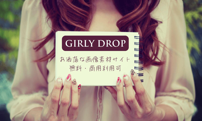 おしゃれな画像素材サイト「GIRLY DROP」:無料で商用利用可