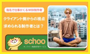 schoo授業感想「クライアントはどんなWEB制作者を求めているのか?」