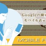 Googleの検索順位がモバイル表示基準に:モバイルファーストで考えたこと