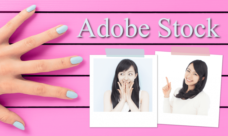 有料画像素材サービス「Adobe Stock」:使ってみた感想など