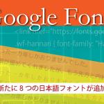 Googleフォントで新たに8つのフォントが試験運用開始:実装してみました