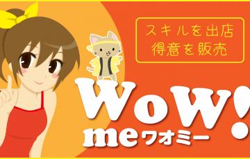 スキルを売買するオンラインマーケット「ワオミー(WoW!me)」