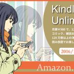 「Kindle Unlimited」で良書を探してみた 2016年11月