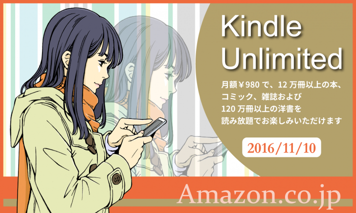 「Kindle Unlimited」で良書を探してみた 2016年11月