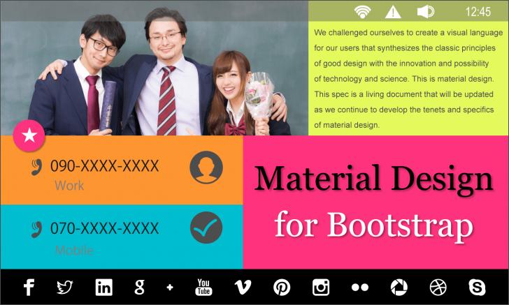 マテリアルデザインを簡単に実装「Material Design for Bootstrap」