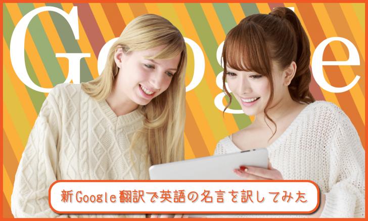 新Google翻訳で翻訳精度が向上!:英語の名言を訳してみた