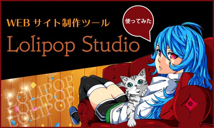 WEBサイト制作ツール「ロリポップ!スタジオ」を使ってみた
