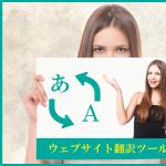 サイトを丸ごと翻訳するGoogleウェブサイト翻訳ツール:多言語対応・簡単設置
