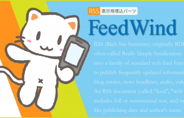 ブログの投稿記事一覧をWEBサイトに表示:RSSデータを取得するパーツ