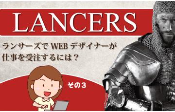 ランサーズでWEBデザイナーが仕事を受注するには?(その3)提案内容は詳細に