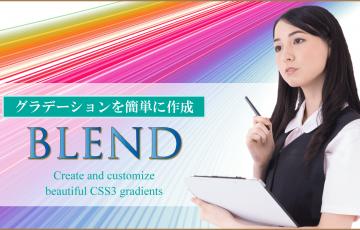 CSSでグラデーション作成:簡単快適ジェネレーター「Blend」