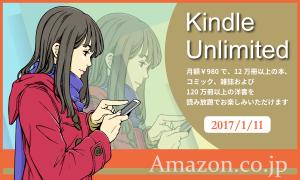 「Kindle Unlimited」で良書を探してみた 2017年1月