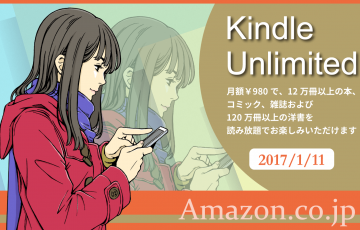 「Kindle Unlimited」で良書を探してみた 2017年1月