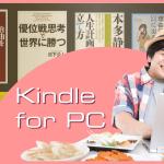 Amazon Kindleの電子書籍をパソコンで読む:Kindle for PC