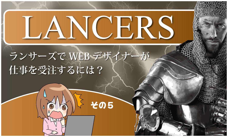 ランサーズでWEBデザイナーが仕事を受注するには?(その5)地雷クライアントの見分け方