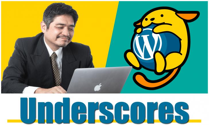WordPressオリジナルテーマ作成に便利な「アンダースコア(_s,underscores)」