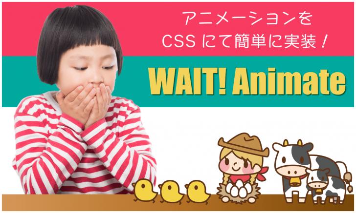 コピペ一発!CSSにてアニメーションを簡単に実装:WAIT! Animate