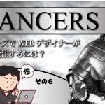 ランサーズでWEBデザイナーが仕事を受注するには?(その6)地雷クライアントから身を守る方法