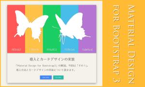 Material Design for Bootstrap3(その1)導入とカードデザインの実装